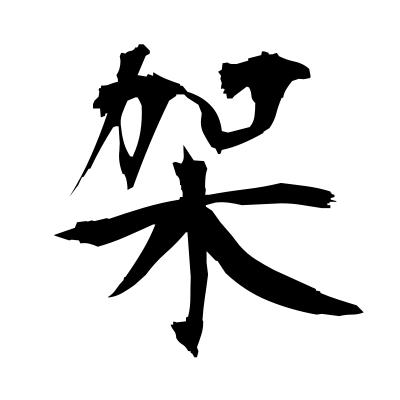 架 (erect) kanji