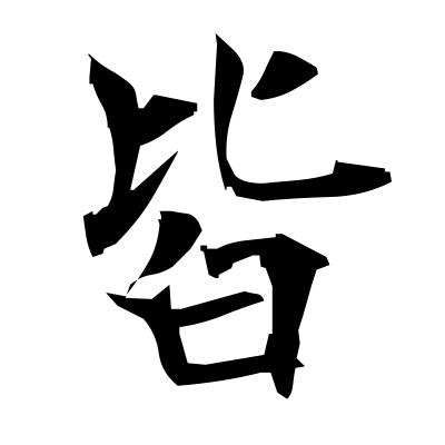 皆 (all) kanji