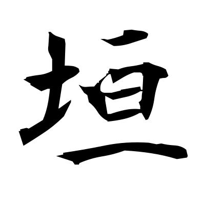 垣 (hedge) kanji