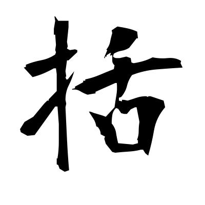 括 (fasten) kanji