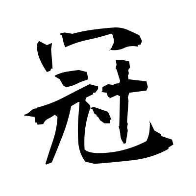 冠 (crown) kanji