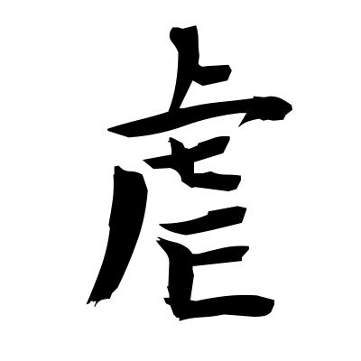 虐 (tyrannize) kanji