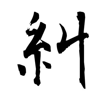 糾 (twist) kanji