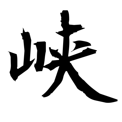 峡 (gorge) kanji