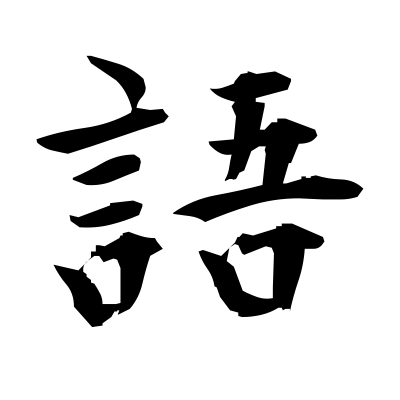 語 (word) kanji