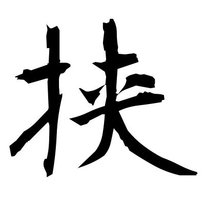 挟 (pinch) kanji