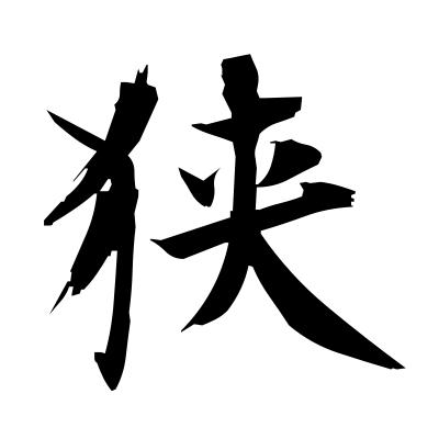狭 (cramped) kanji