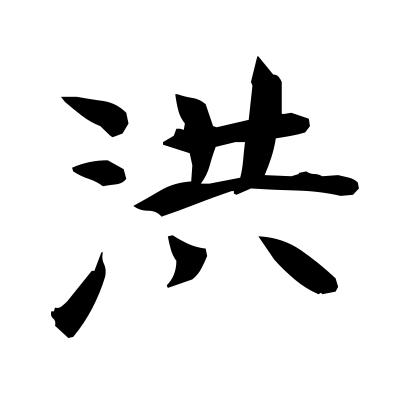 洪 (deluge) kanji