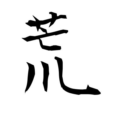 荒 (laid waste) kanji