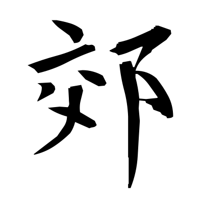 郊 (outskirts) kanji
