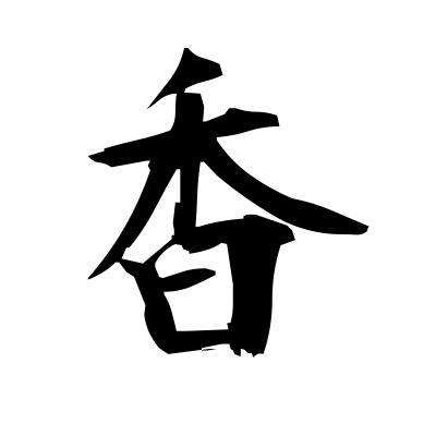 香 (incense) kanji