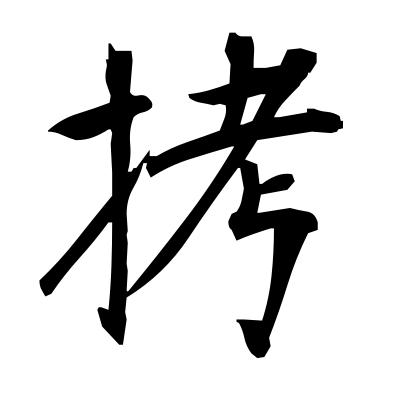 拷 (torture) kanji