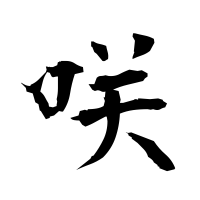 咲 (blossom) kanji