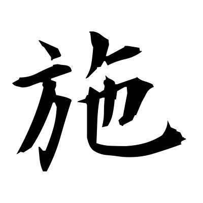 施 (alms) kanji