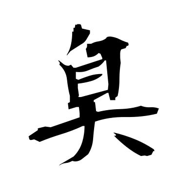 臭 (stinking) kanji
