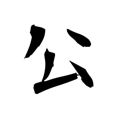 公 (public) kanji