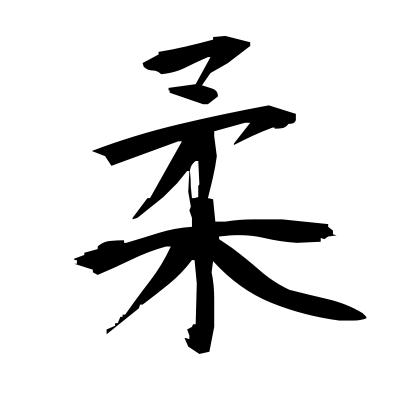 柔 (tender) kanji