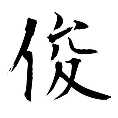 俊 (sagacious) kanji