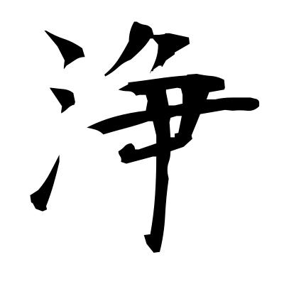 浄 (clean) kanji