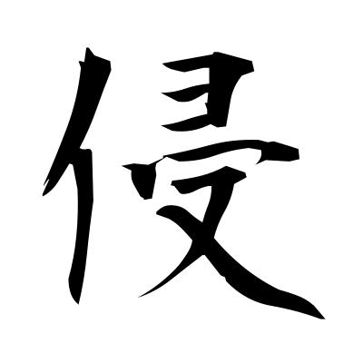 侵 (encroach) kanji