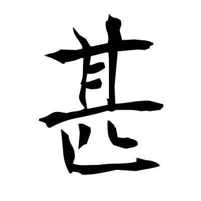 甚 (tremendously) kanji