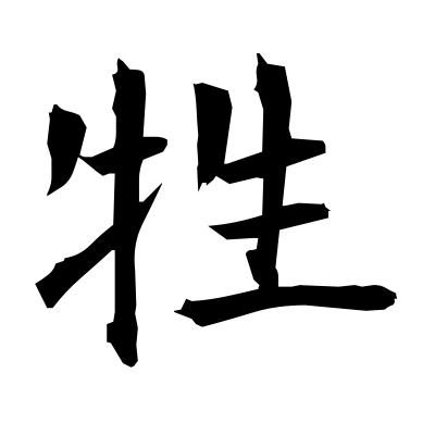 牲 (animal sacrifice) kanji