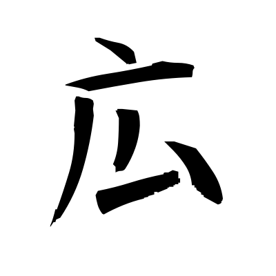 広 (wide) kanji