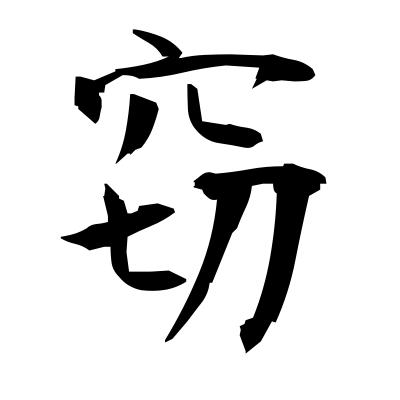 窃 (stealth) kanji