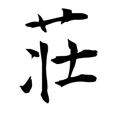 荘 (villa) kanji