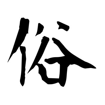 俗 (vulgar) kanji