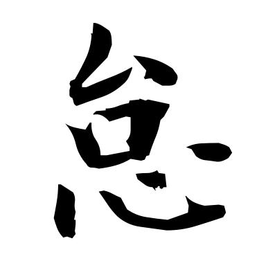 怠 (neglect) kanji