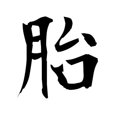 胎 (womb) kanji