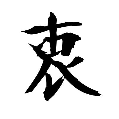 衷 (inmost) kanji