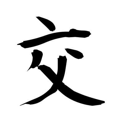 交 (mingle) kanji