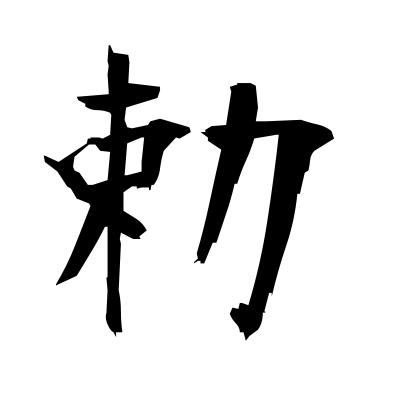 勅 (imperial order) kanji