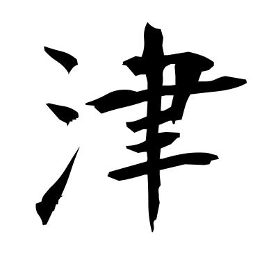 津 (haven) kanji