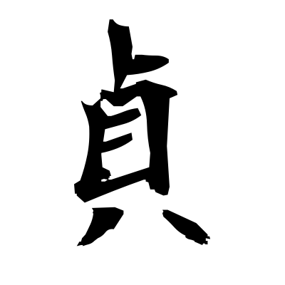 貞 (upright) kanji