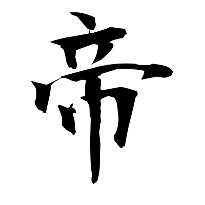 帝 (sovereign) kanji