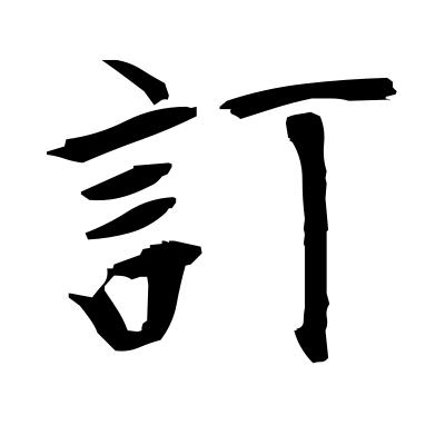 訂 (revise) kanji