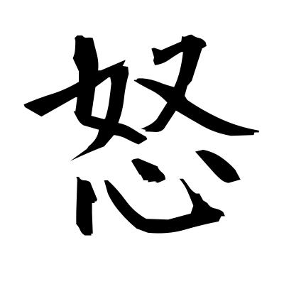 怒 (angry) kanji
