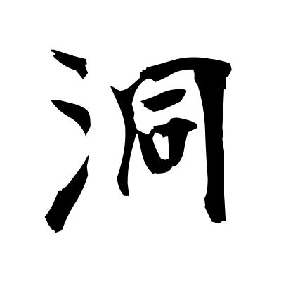 洞 (den) kanji