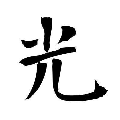 光 (ray) kanji