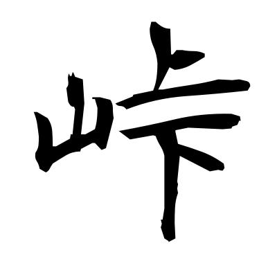 峠 (mountain peak) kanji