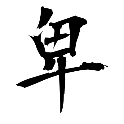 卑 (lowly) kanji