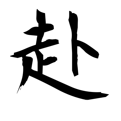 赴 (proceed) kanji