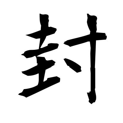 封 (seal) kanji