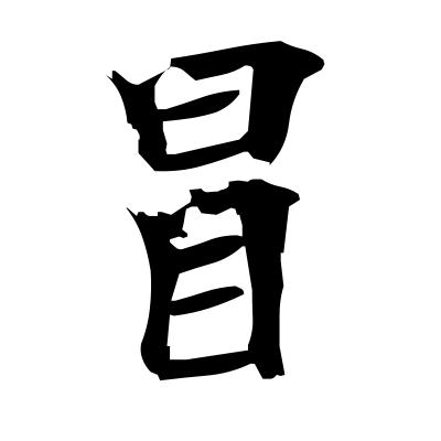 冒 (risk) kanji