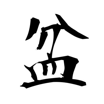 盆 (basin) kanji
