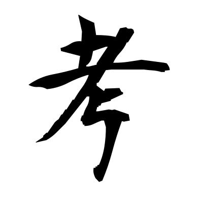 考 (consider) kanji