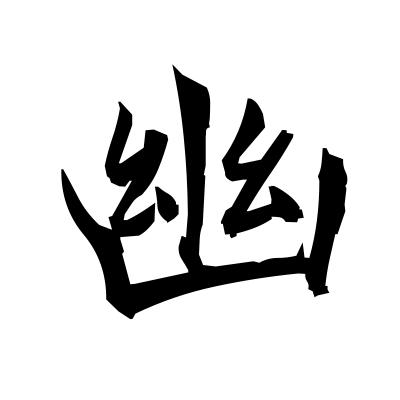 幽 (seclude) kanji